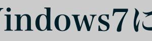 PyCUDAをWindows7にインストール