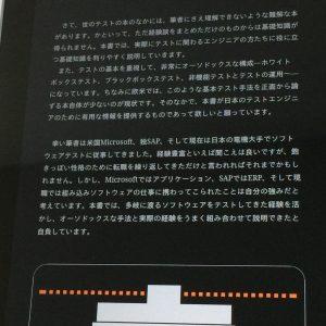 Kindle(Android)で文字化けして本が読めない
