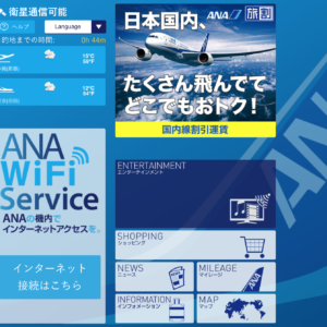 【無料化】ANA Wi-Fi Serviceを試してみた